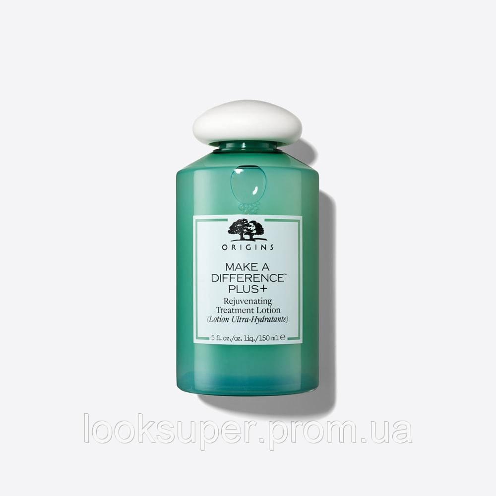 Лосьон для лица ORIGINS Make A Difference Plus+ Rejuvenating treatment lotion 150ml