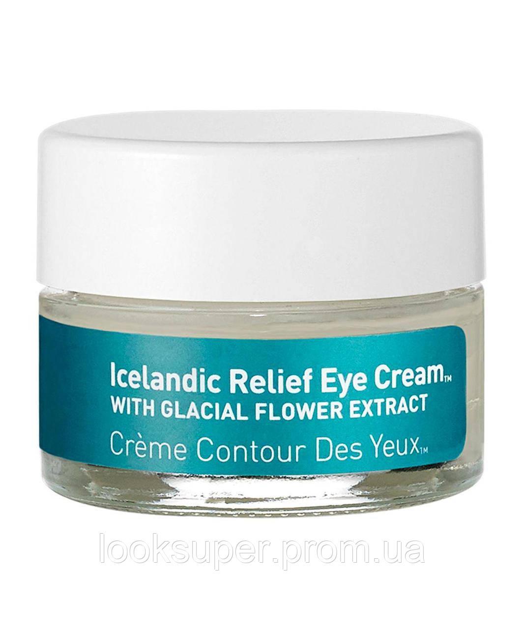 Крем для век Skyn ICELAND Icelandic Relief Eye Cream