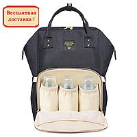 Рюкзак сумка органайзер для мам  SUNVENO Санвено  Diaper Bag  Baby Nappy Bag  Оригинал