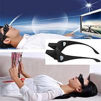 Перископ, очки для горизонтального чтения и просмотра ТВ