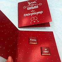 Шоколадные открытки