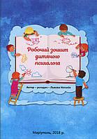 Робочий зошит дитячого психолога. Львова Наталія