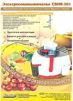 Соковыжималка «Садовая» — 50л/час (повышенной производительности), без шинковки, фото 1