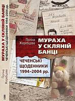 Мураха в скляній банці. Чеченські щоденники 1994—2004 рр. Жеребцова Поліна