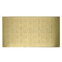 Металлизированные наклейки, золото, 181G