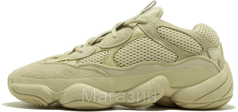 Мужские кроссовки adidas Yeezy 500 Super Moon Yellow (Адидас Изи 500) бежевые