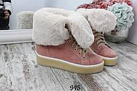 Ботинки Pink с меховым отворотом на шнурках пудра. Натуральный замш