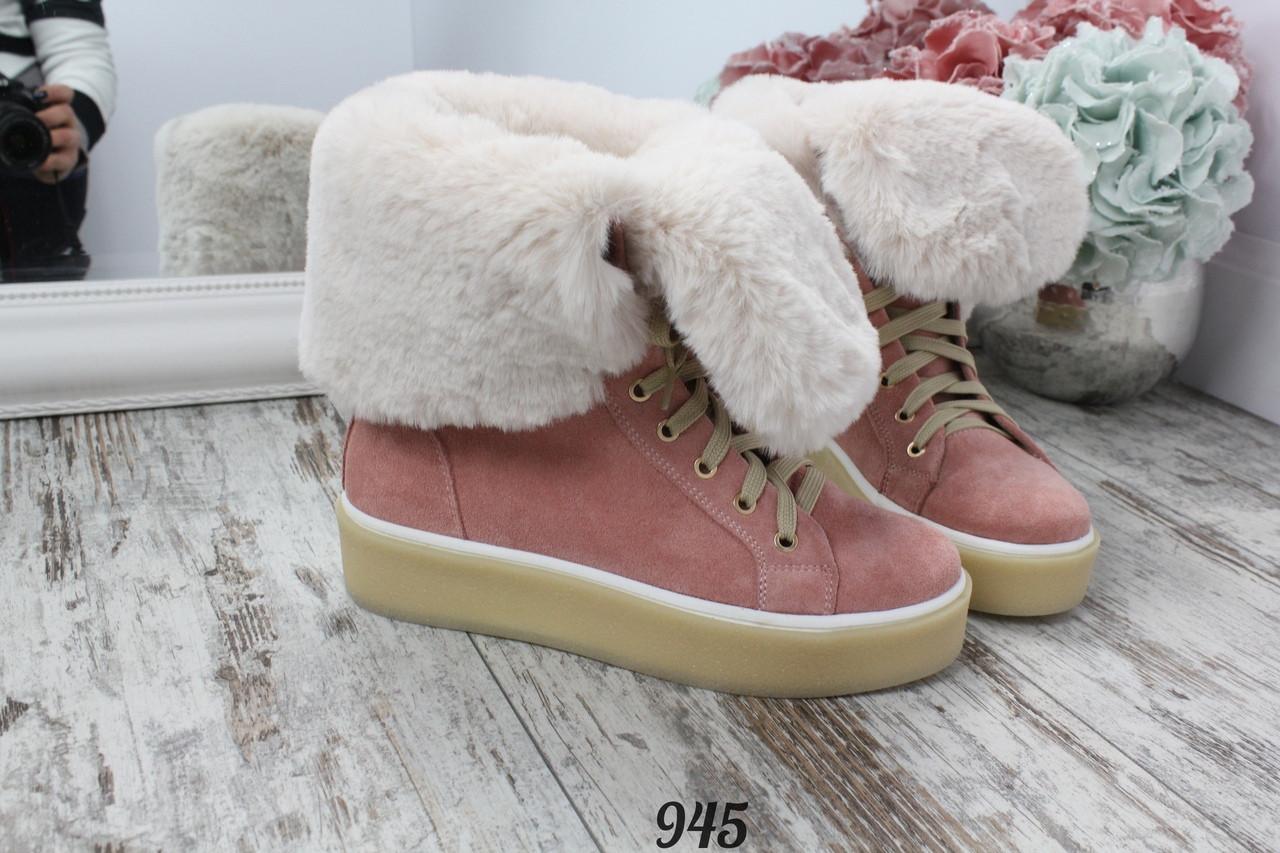 Ботинки Pink с меховым отворотом на шнурках пудра. Натуральный замш, фото 1