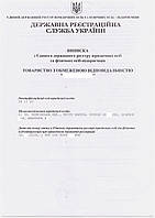 Смена адреса юридического лица