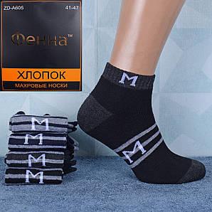 00160c83a8bee Купить мужские махровые носки с доставкой по всей Украине, купить ...