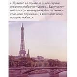 Je t'aime Paris парфюмерная вода Ciel 50 мл \ Ci - 20521, фото 4