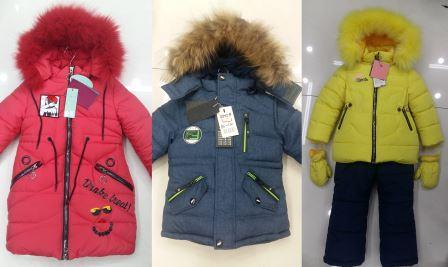 Получение зимней коллекции 2018 г. курток и пальто на девочек и мальчиков