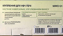 Настенное крепление для микроволновой печи. Универсальное, с регулировкой выносу., фото 3