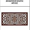 Декоративная решетка ART-012 для батарей из МДФ