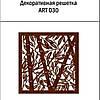 Декоративная решетка ART 030 для батарей из МДФ