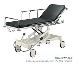 Kаталка для перевозки больных WP-02.0 / WP-02.1