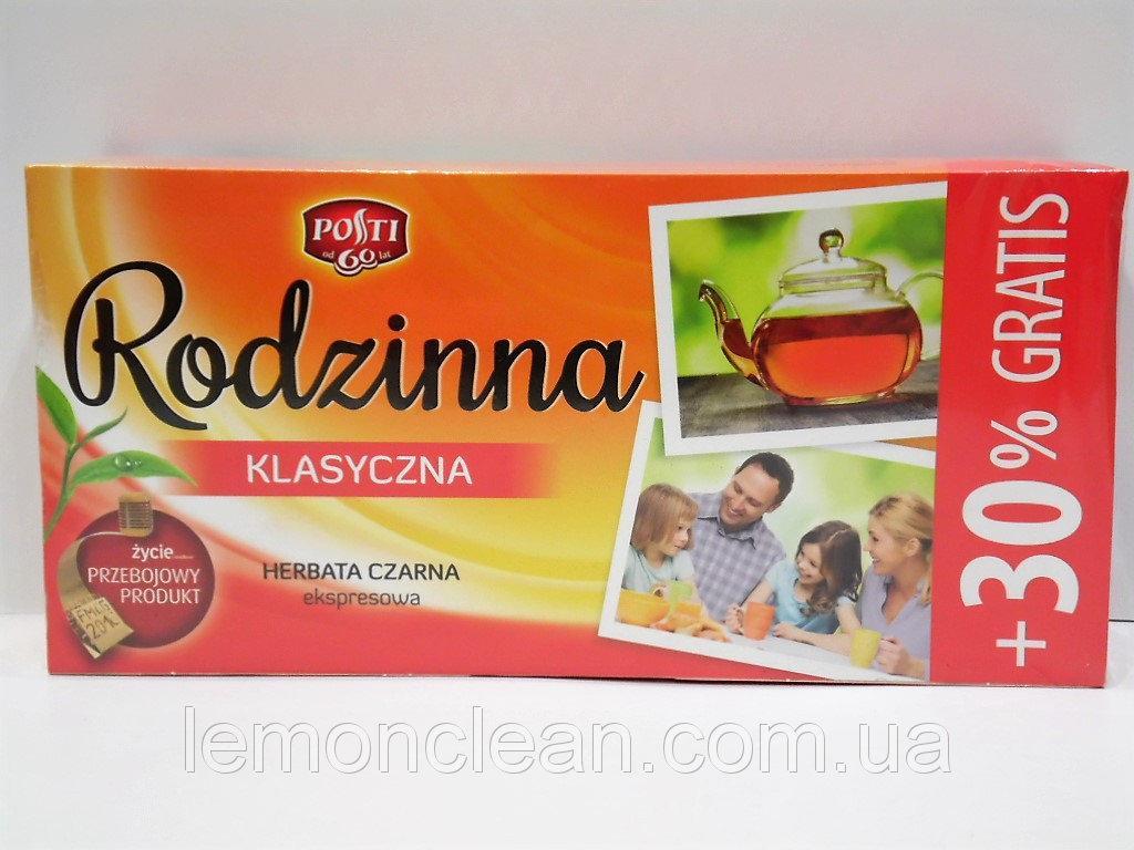 Польский черный чай в пакетиках без добавок Rodzinna , 112г