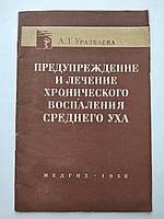 Предупреждение и лечение хронического воспаления среднего уха А.Уразбаева 1958 год Медгиз