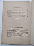 Предупреждение и лечение хронического воспаления среднего уха А.Уразбаева 1958 год Медгиз, фото 3