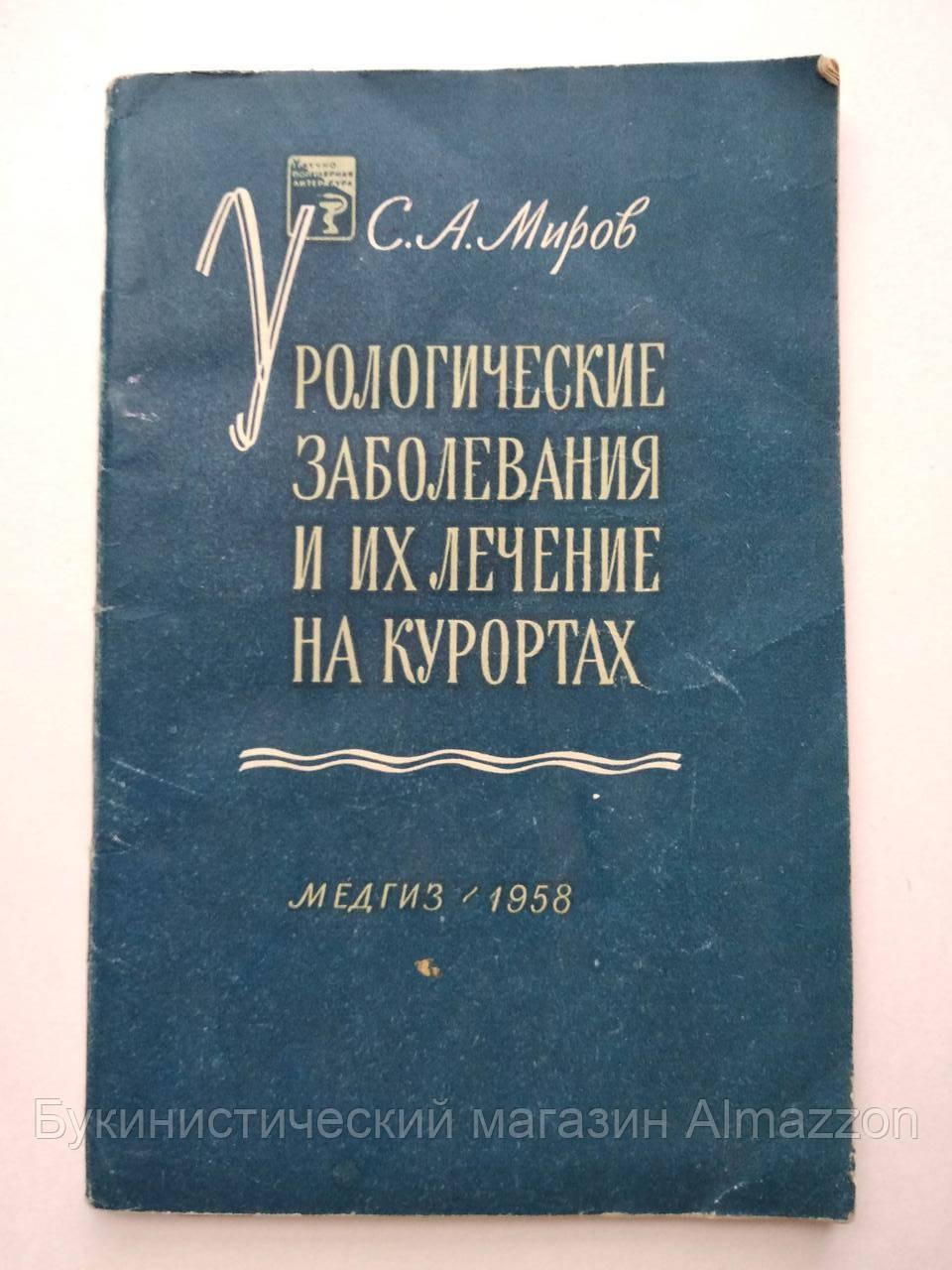 Урологические заболевания и их лечение на курортах С.Миров Медгиз 1958 год