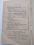 Урологические заболевания и их лечение на курортах С.Миров Медгиз 1958 год, фото 5