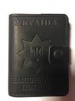 "Обложка кожаная ""Національна поліція""на кнопке под жетон"