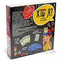 Маленькая настольная игра викторина Хто Я? Danko Toys (HIM-02-02), фото 2