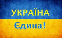 Флаг Украины, изготовление в любом количестве