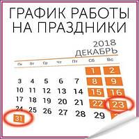 График работы ZIRKOVA на праздники 2019
