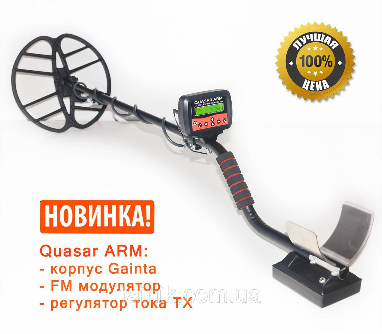 СКИДКА! Металлоискатель Квазар АРМ/Quasar ARM корпус gainta 1910 c FM трансмиттером и регулятором тока ТХ