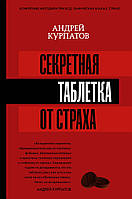 Секретная таблетка от страха Курпатов Андрей твердый переплет