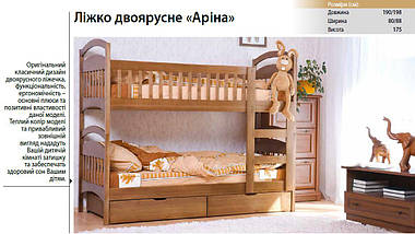 Кровать двухъярусная Арина, фото 3