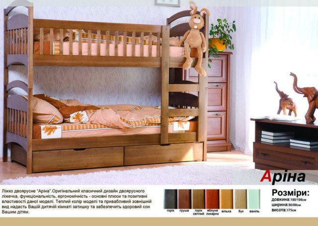 Кровать двухъярусная Арина (каталог)