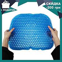 Ортопедическая подушка для разгрузки позвоночника Egg Sitter | гелевая подушка, фото 1