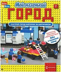 Конструктор Lego Мой маленький Город (Centauria) набор №07 Павел и пламенный пикник