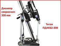 ☑️ Алмазная сверлильная установка Титан ПДАКБ2-300