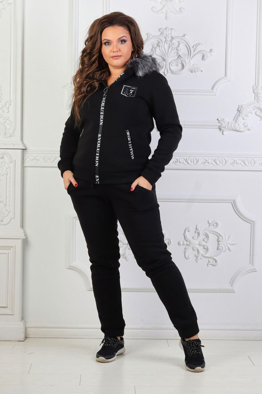 Женский зимний спортивный костюм: штаны и кофта с капюшоном с меховой опушкой, батал большие размеры