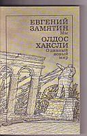 Евгений Замятин, Олдос Леонард Хаксли