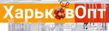 ХарьковОпт | Интернет Магазин | kharkovopt.com