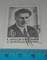 """Марка """"К.Марджанищвили"""""""