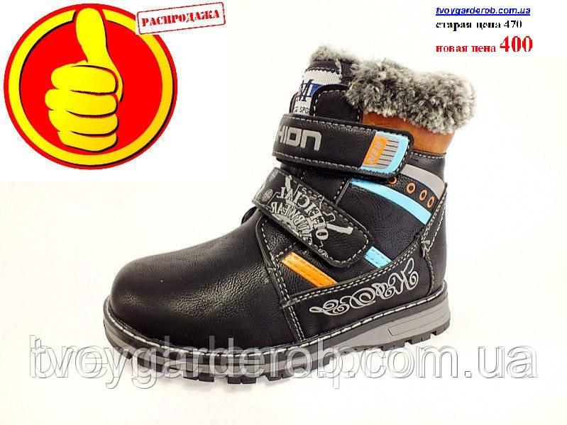 Дитячі зимові черевики для хлопчика р(27-32)