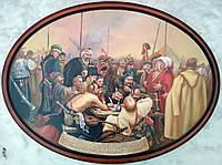 Картина Письмо запорожцев турецкому султану