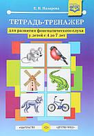 Тетрадь-тренажер для развития фонематического слуха у детей с 4 до 7 лет. Автор: Е.Назарова