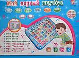 Обучающий планшет Мой первый ноутбук, фото 2