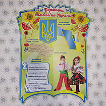 Символика Украины. Симметрия