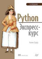 Python. Експрес-курс. 3-е изд. Седер Н.