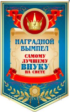 Вымпел - наградной вымпел «Самому лучшему внуку на свете» (36-00-03)
