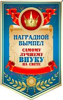 Вимпел - нагородний вимпел «найкращому онукові на світі» (36-00-03)