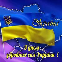 Зі святом! З Днем Збройних сил України!