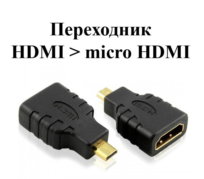 Переходник HDMI (type A) мама - micro HDMI (type D) папа